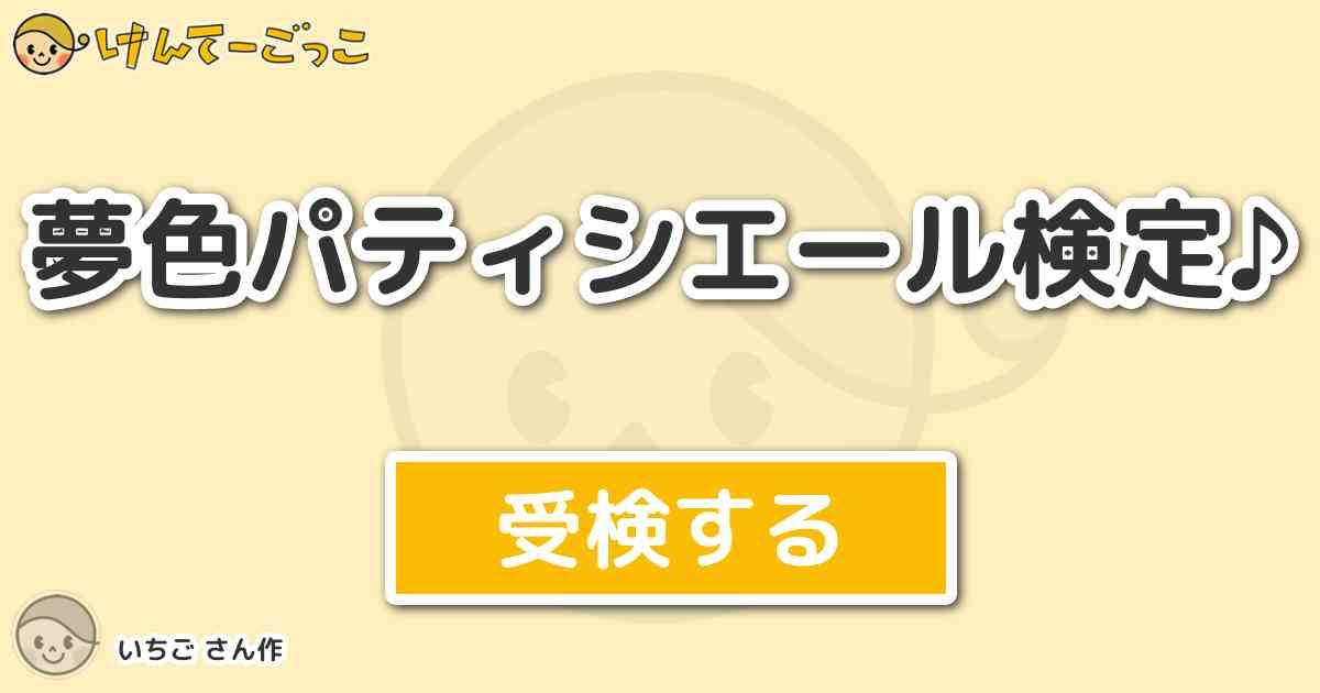 夢色パティシエ ール アニメ
