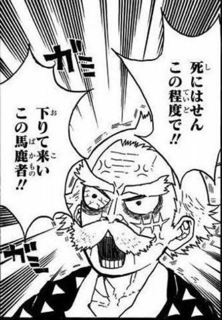 ホノ イカヅチ ノ カミ