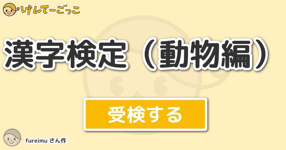 動物 の 名前 漢字
