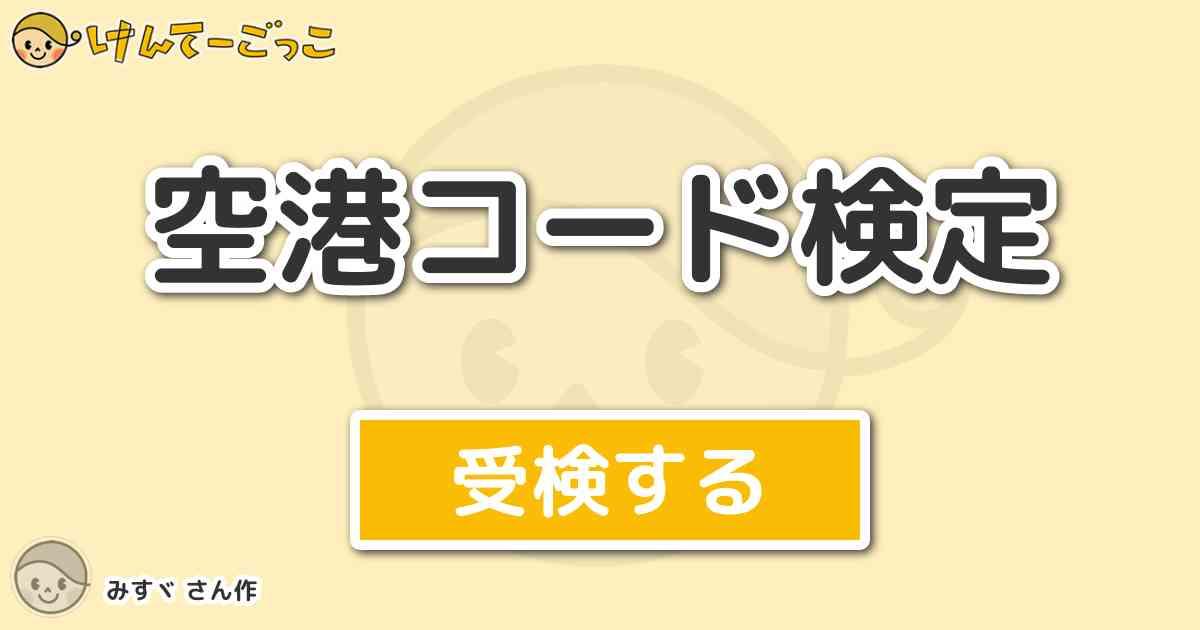 空港コード検定 by みすヾ - け...