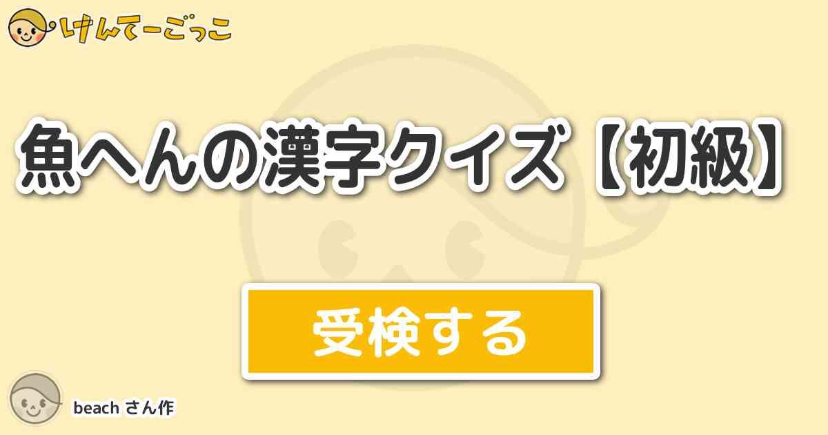 魚 へん の 漢字 クイズ