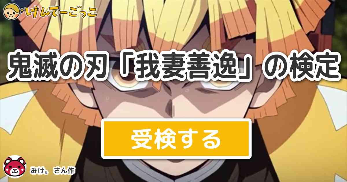 ぜんいつ漢字