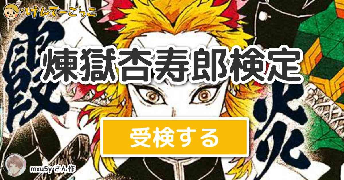 煉獄杏寿郎 アニメ