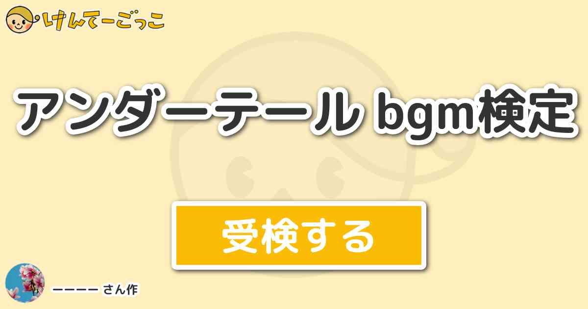 テール サンズ bgm アンダー