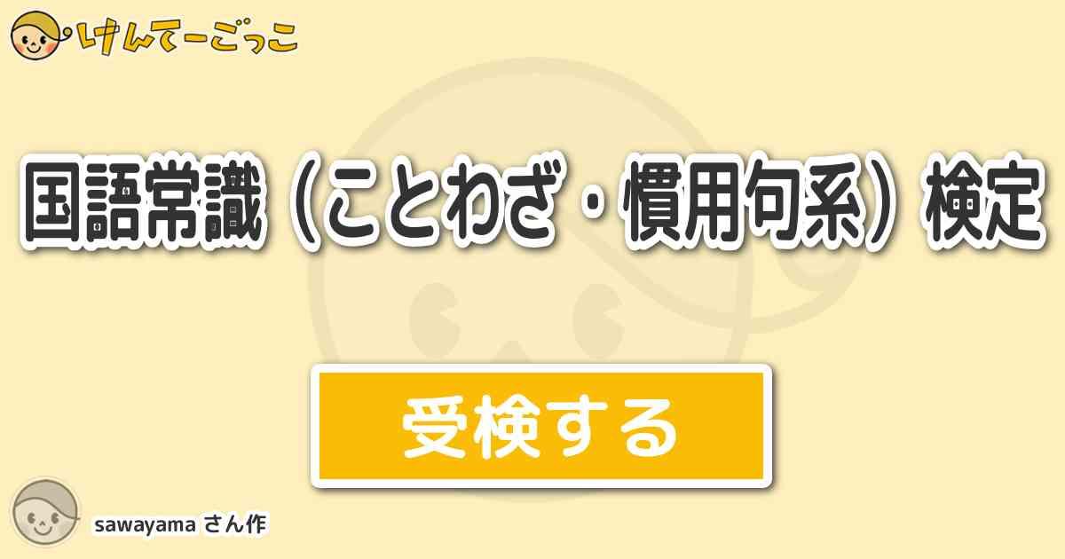 国語常識ことわざ慣用句系検定 By Sawayama けんてー