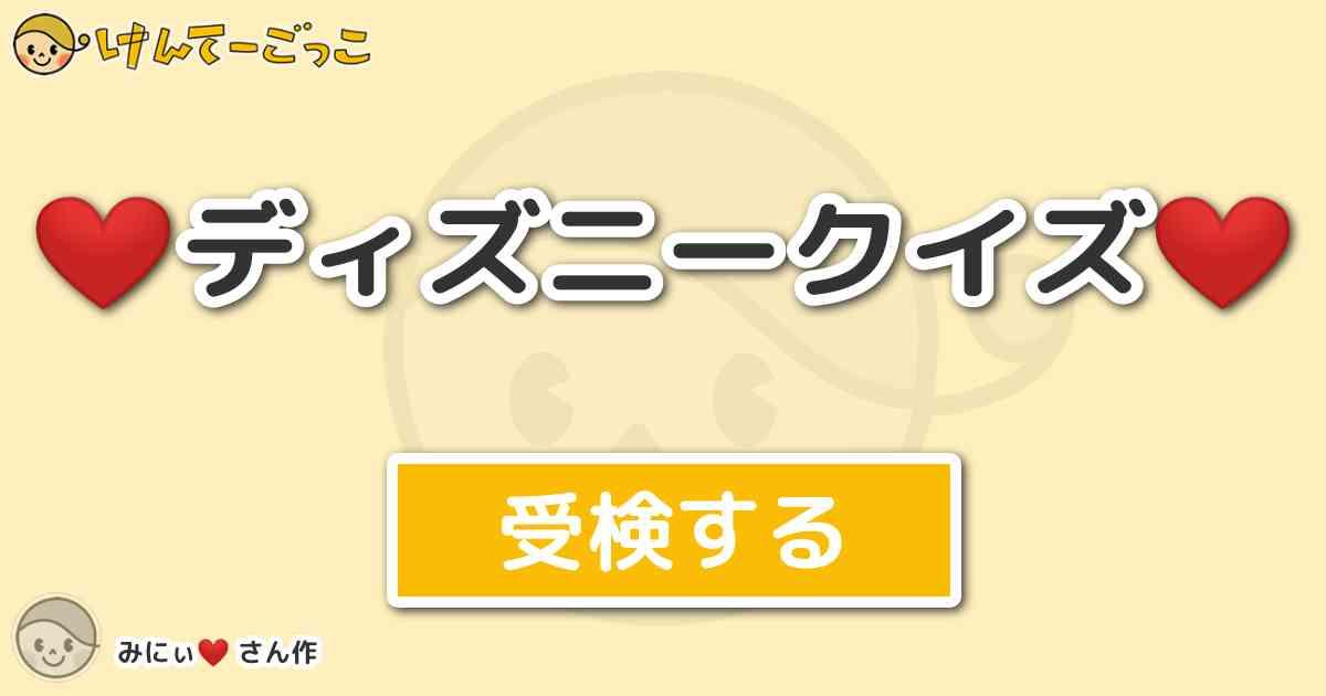 ディズニークイズ By みにぃ けんてーごっこ